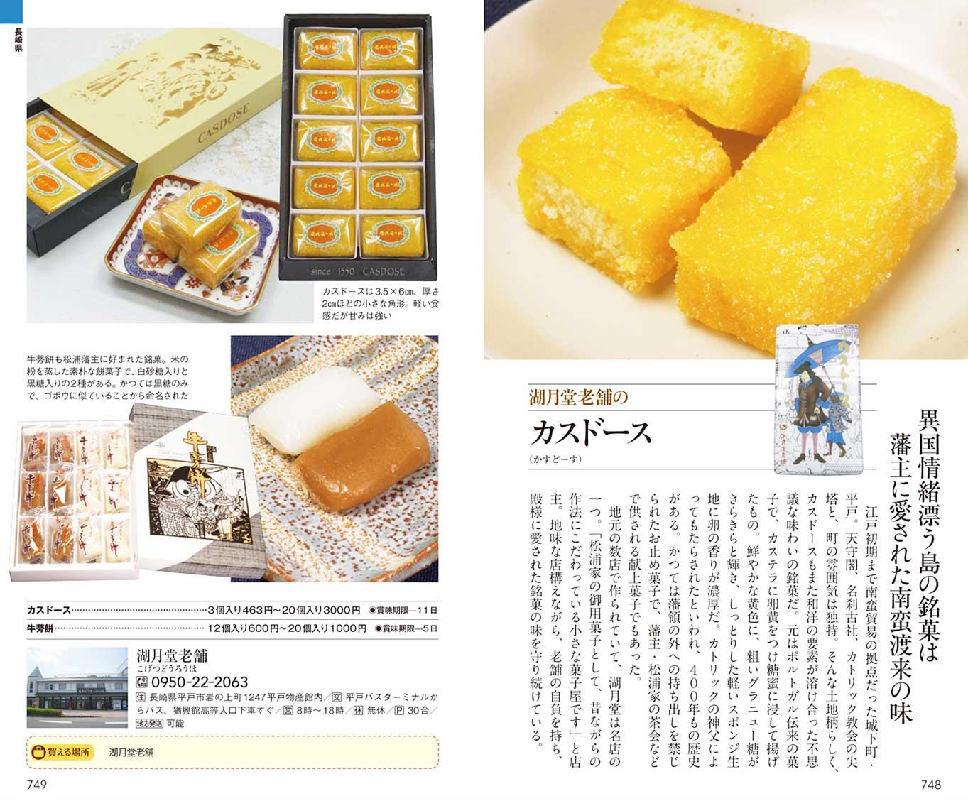 湖月堂老舗のカスドースが岸朝子さんの全国五つ星の手みやげで紹介